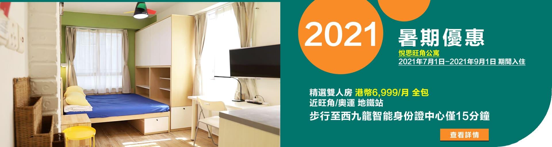 2021 Summer Offers-yesinspace Mong Kok